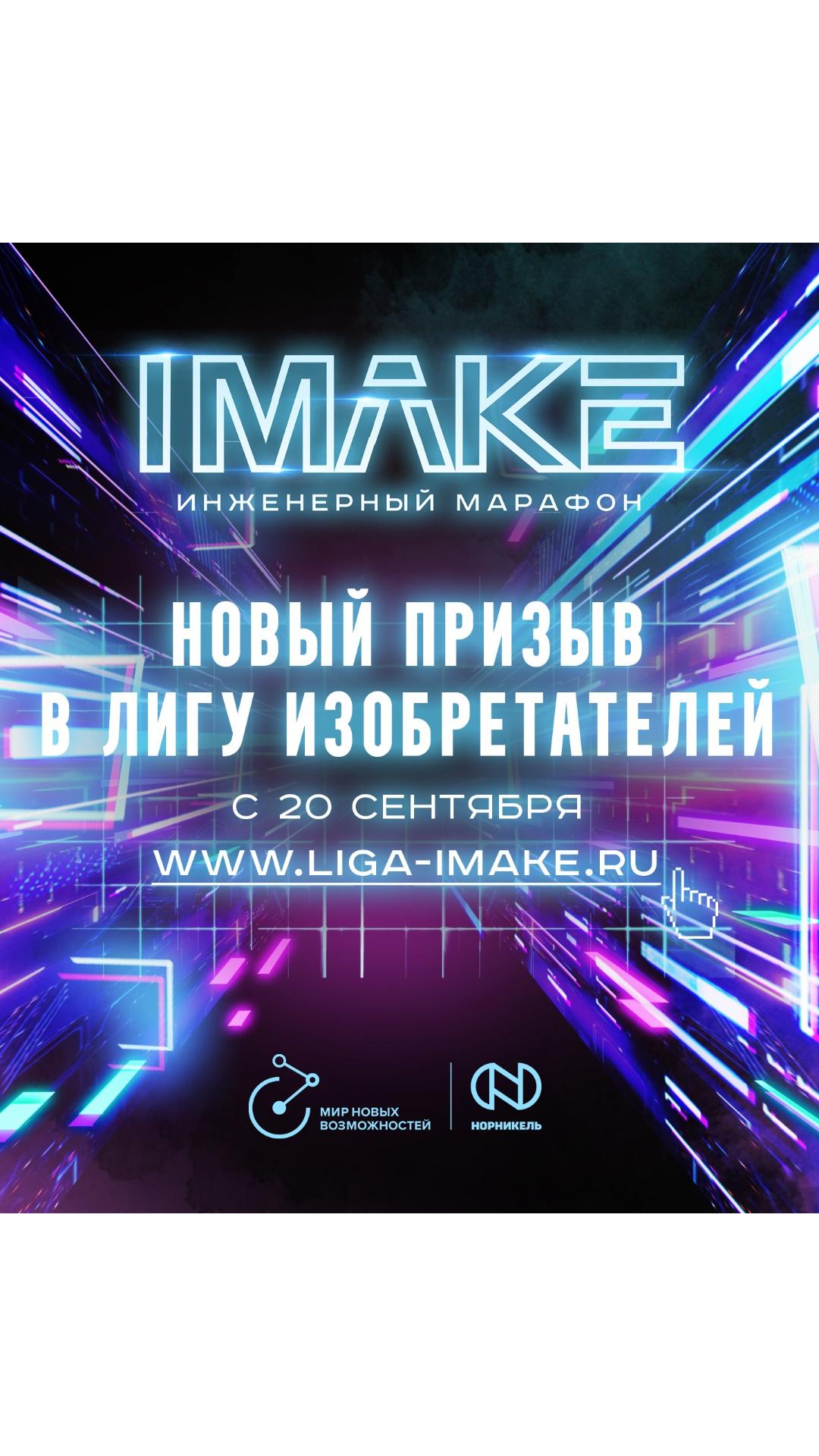 IMAKE — сообщество начинающих мейкеров, инженеров и ученых