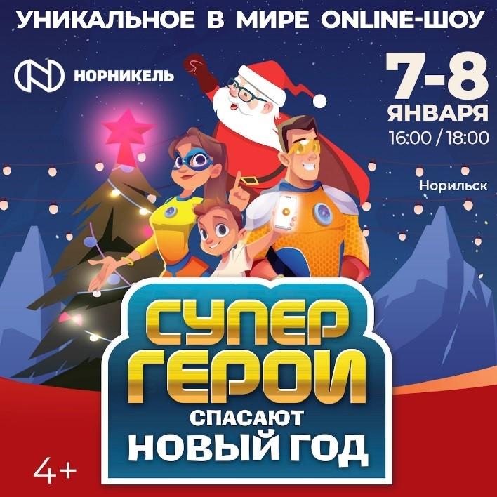7 и 8 января для норильчан пройдёт онлайн-шоу «Супергерои спасают Новый год»