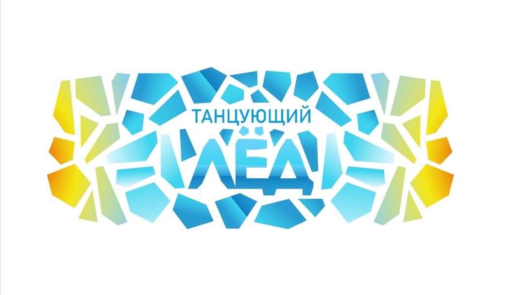 Традиционный фестиваль «Танцующий лёд» в Дудинке всё-таки состоится