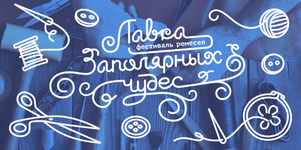 В Норильске стартовал фестиваль ремёсел и ручного труда «Лавка заполярных чудес»