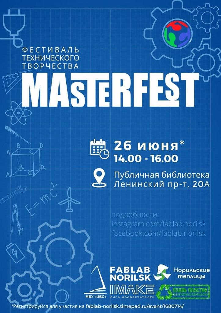 В День изобретателя и рационализатора «FabLab Норильск» проведёт фестиваль MASTERFEST
