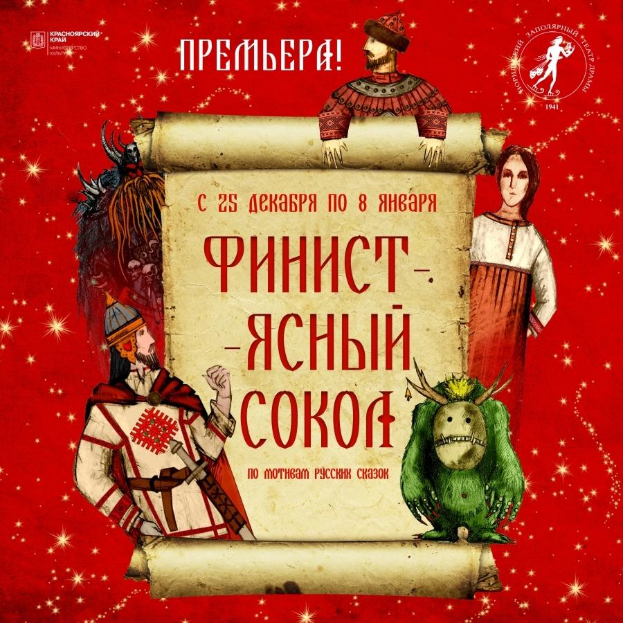 В этот сложный год театр не оставит детей без традиционной новогодней сказки