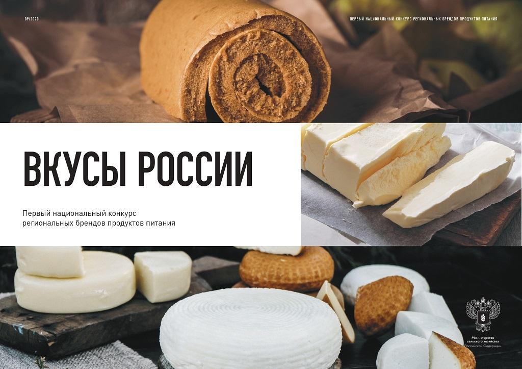 Закончился приём заявок на участие в конкурсе «Вкусы России»