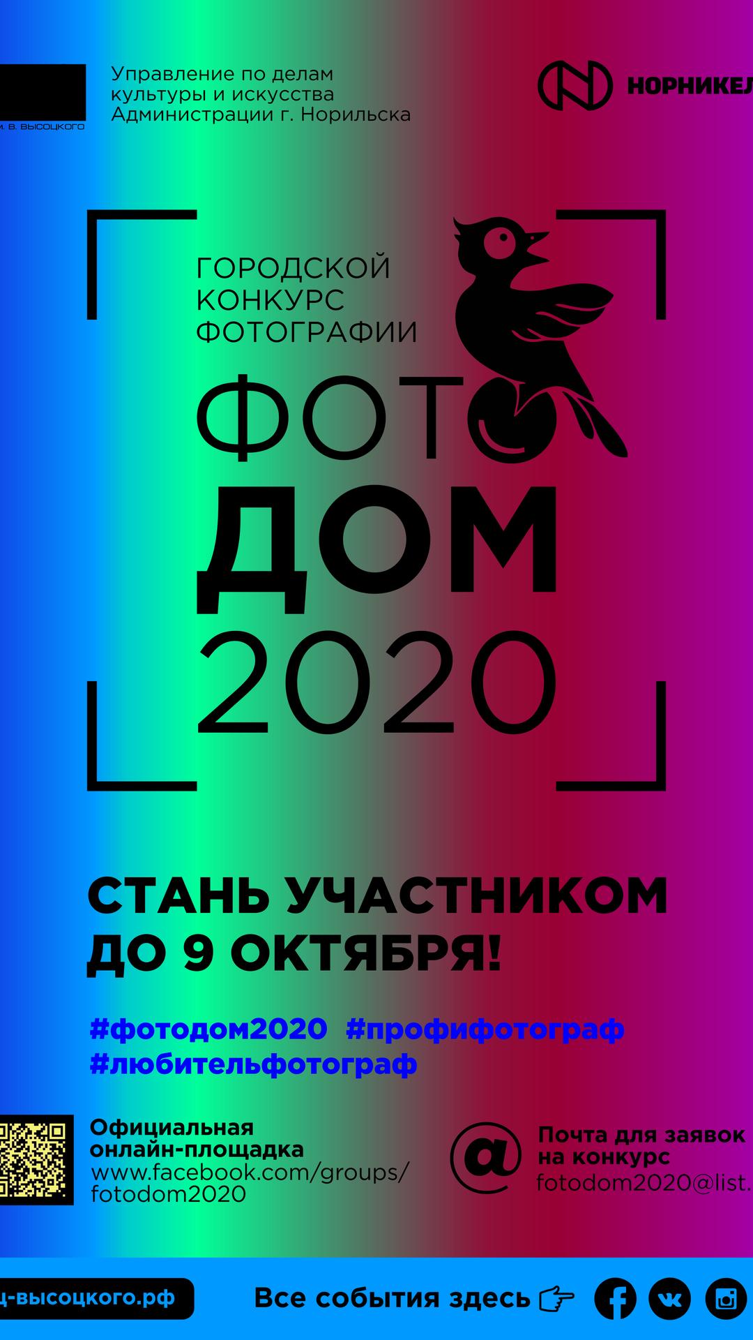 Конкурс для фотографов «Фотодом -2020»