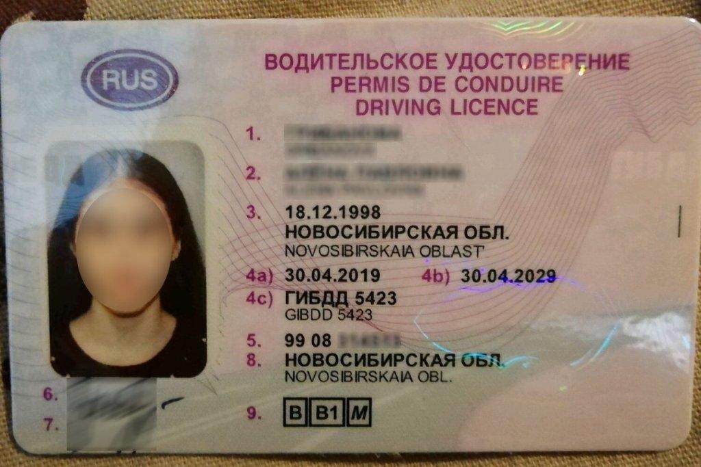 Изменения в водительском удостоверении и паспорте технического средства