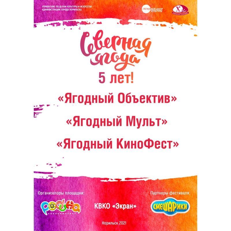 Кинокомплекс «Родина» приглашает на фестиваль «Северная ягода»