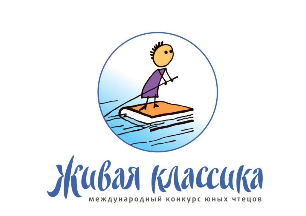Победители конкурса юных чтецов «Живая классика» в мае отправятся в «Артек»