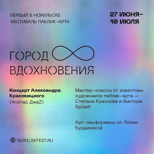 27 июня в Норильске стартует первый фестиваль паблик-арта «Город бесконечного вдохновения»