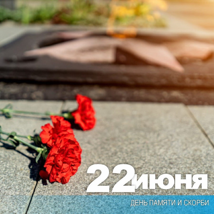 Обращение главы города Дмитрия Карасева ко Дню памяти и скорби