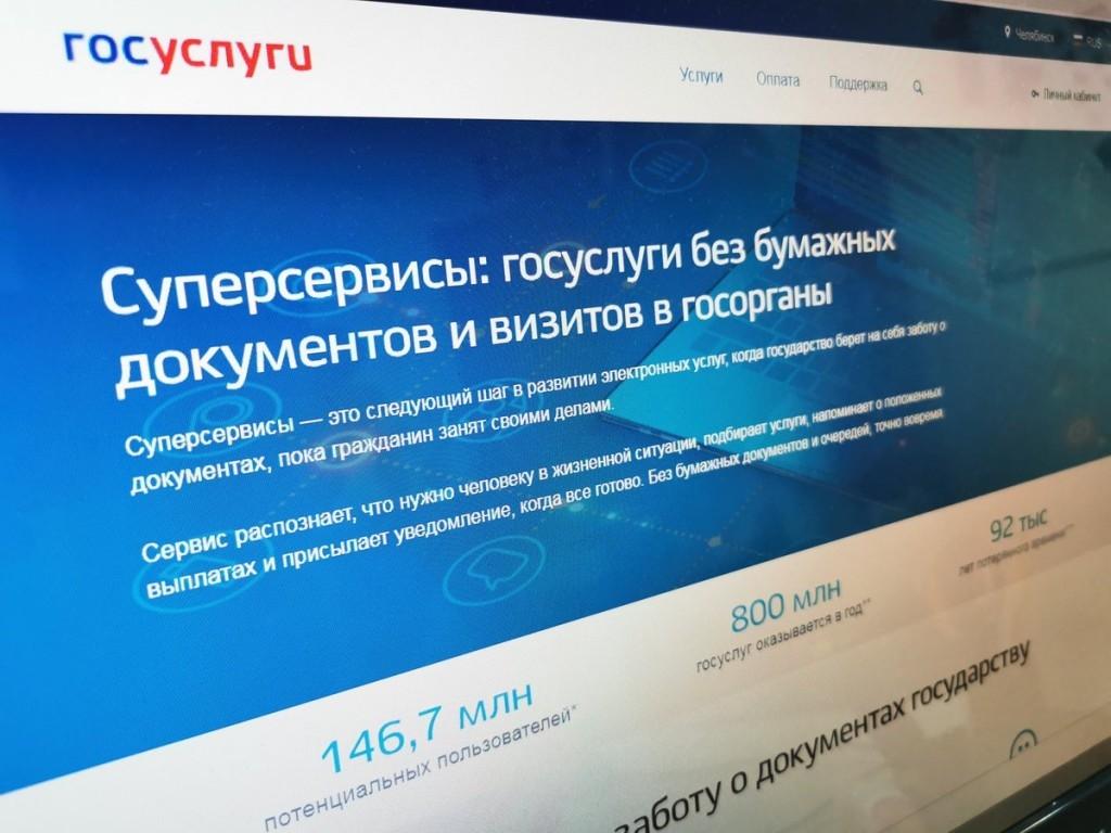 На портале «Госуслуги» запустили обновлённый сервис для поступления в вузы