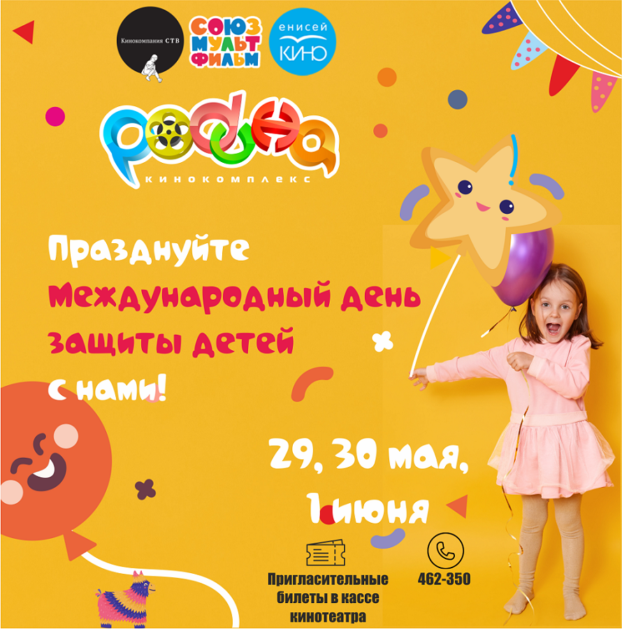 Кинокомплекс «Родина» приглашает норильчан вместе отпраздновать Международный день защиты детей
