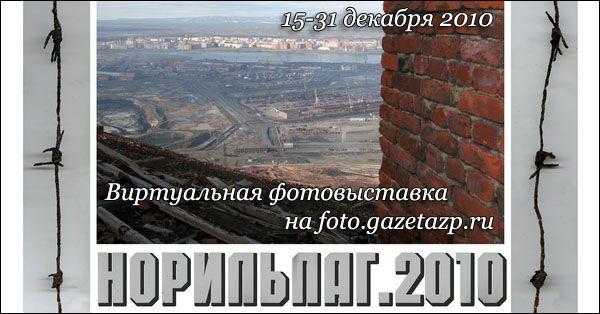 """Открылась виртуальная фотовыставка Александра Харитонова """"Норильлаг.2010"""""""