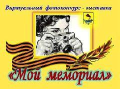 Таймырских и норильских школьников приглашают поучаствовать в фотоконкурсе «Мой мемориал».