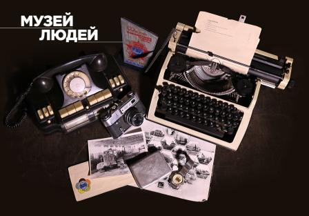30 апреля в 14.00 в музейном комплексе Норильска состоится презентация нового проекта – «Музей людей».