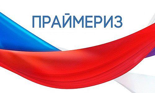 «Единая Россия» подвела итоги праймериз в Норильске.