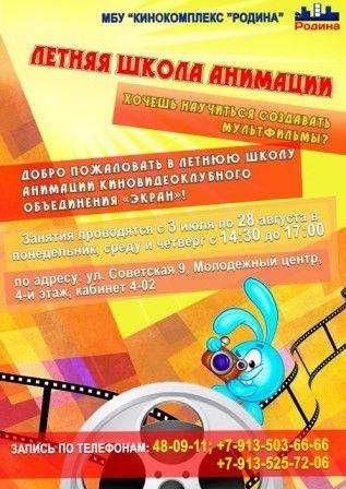 Кинокомплекс «Родина» на базе киновидеоклубного объединения «Экран» открывает летнюю школу анимации.