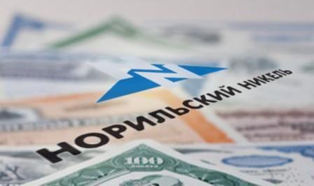 Акционеры ПАО «ГМК «Норильский никель» одобрили выплату дивидендов за первое полугодие 2017 года.
