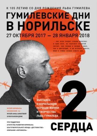 В музее Норильска откроется выставка «Два сердца» к 105-летию со дня рождения Льва Гумилева.