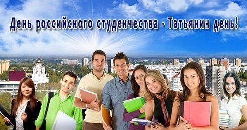 Первые лица города поздравили норильских студентов с Днём российского студенчества.