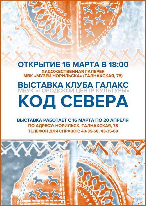 В пятницу в 18.00 в художественной галерее Норильска откроется выставка прикладного творчества клуба «Галакс».