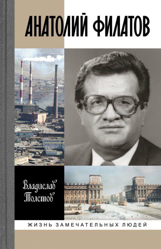 В Норильске презентуют книгу об Анатолии Филатове - легендарном директоре Норильского комбината.
