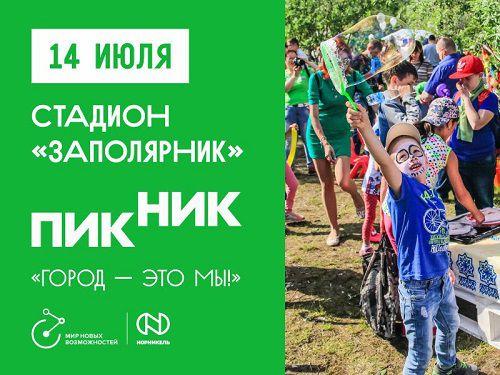 Норильск ждет пикник! На стадионе «Заполярник» готовятся к праздничным мероприятиям, центральным из которых станет развлекательная зона «ПикNik».