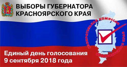 За губернаторское кресло, кроме Александра Усса, поборются Егор Бондаренко и Александр Лымпио.