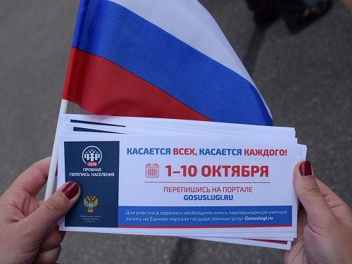 В правительстве Красноярского края обсудили предварительные итоги пробной переписи населения.