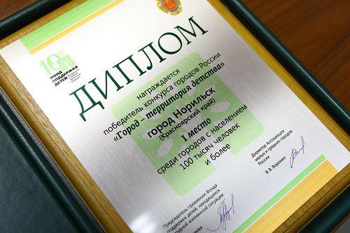 Норильск стал лучшим в конкурсе «Город – территория детства».
