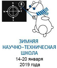 Сегодня в Новосибирске открылась Зимняя научно-техническая школа - 2019, в которой примут участие норильские подростки.