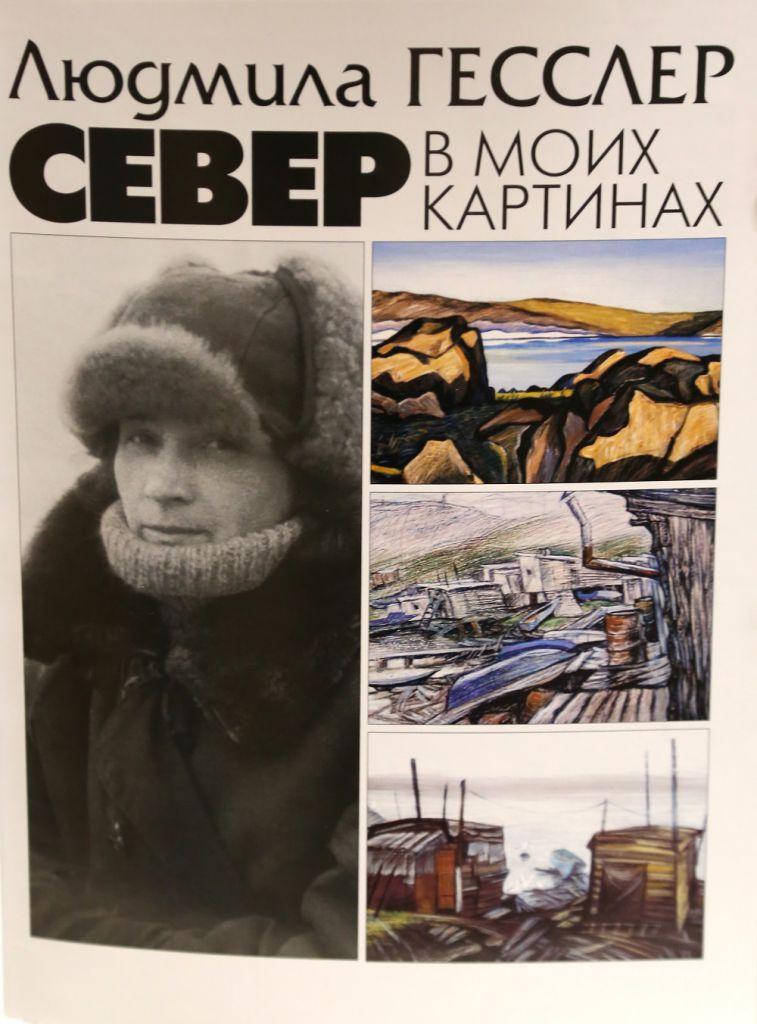 Таймырская художница Людмила Гесслер завтра представит в Дудинке новую выставку.