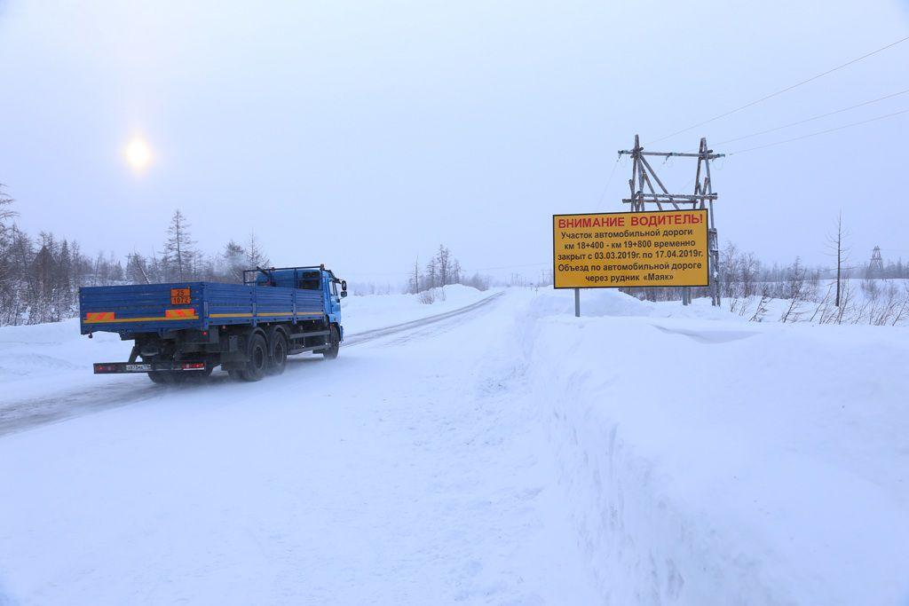 С начала марта на автодороге Норильск-Талнах будет временно прекращено движение транспорта от туристической базы «Три богатыря» до моста через реку Талнахскую.