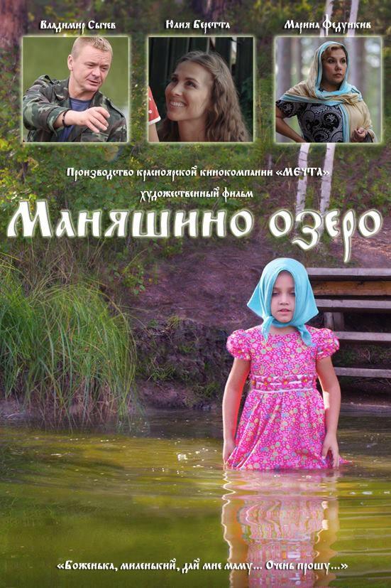 Завтра, 2 апреля, в 19 часов в кинотеатре «Родина» состоится открытый показ фильма «Маняшино озеро».