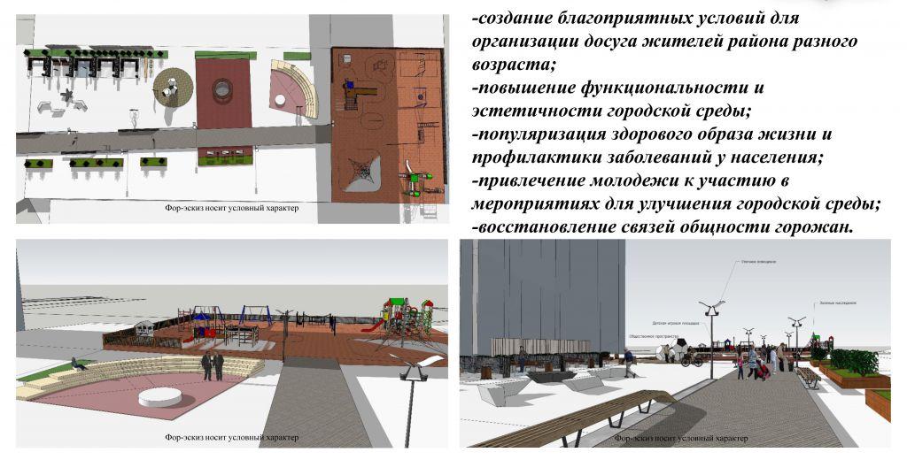 Норильчане могут выбрать, как будет благоустроена территория Михайличенко, 6.