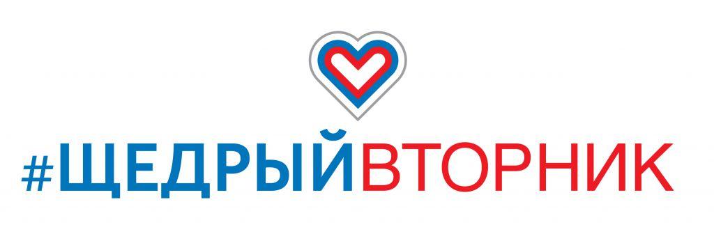 Норильск в четвёртый раз проведёт #ЩедрыйВторник.