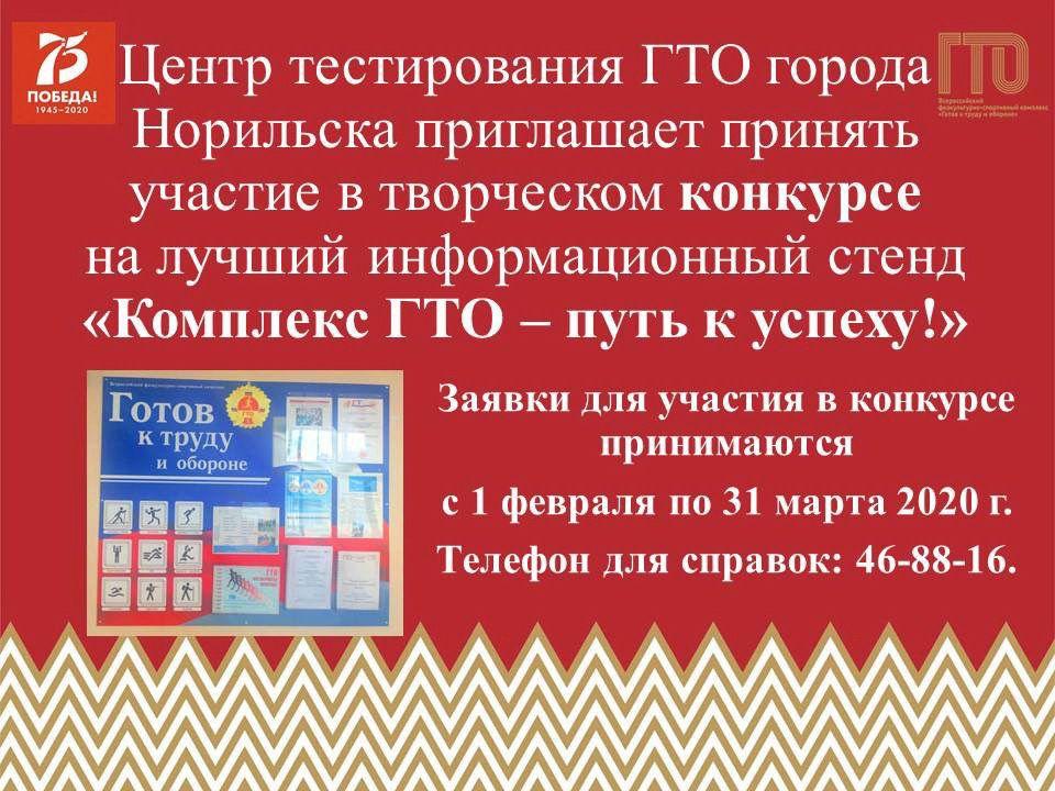 Норильчан приглашают принять участие в творческом конкурсе на лучший информационный стенд «Комплекс ГТО – путь к успеху!».