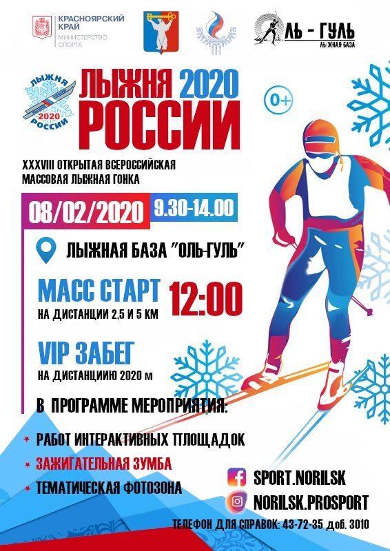 """Завтра на """"Оль-Гуле"""" состоится одно из главных лыжных спортивных событий в году - «Лыжня России»."""
