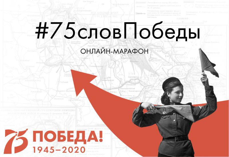 Впервые ежегодная Всероссийская акция «Библионочь» пройдёт в режиме онлайн-марафона «#75 слов Победы».