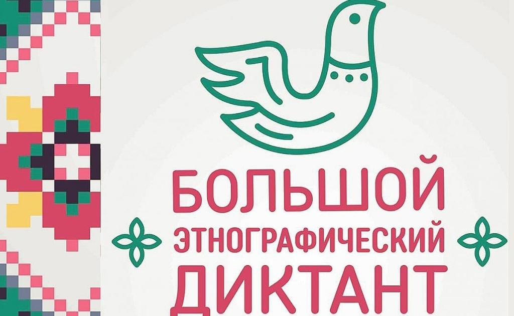 В ноябре пройдет Большой этнографический диктант