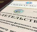 Процесс государственной регистрации юридических лиц и индивидуальных предпринимателей упрощён