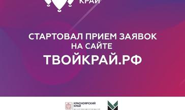 Стартовал приём заявок на «Территорию Красноярский край»