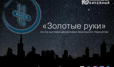 3 ноября КДЦ «Юбилейный» примет участие в ежегодной Всероссийской акции «Ночь искусств»