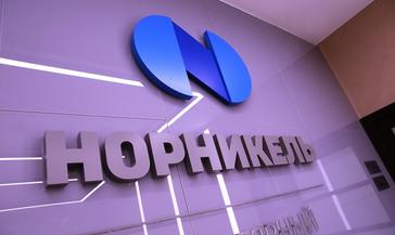«Норникель» принял решение об обратном выкупе акций